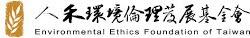 人禾環境倫理發展基金會