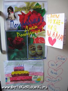 Детские Рисунки открытка мама день рождения