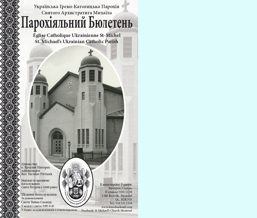 L'Église catholique ukrainienne St-Michel Archange de Montréal