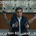 علان الحلقتين 63 +64 مترجمة للعربية من مسلسل  وادي_الذئاب_9 التاسع على اليوتيوب