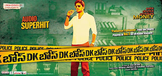 DK Bose Movie Wallpaper