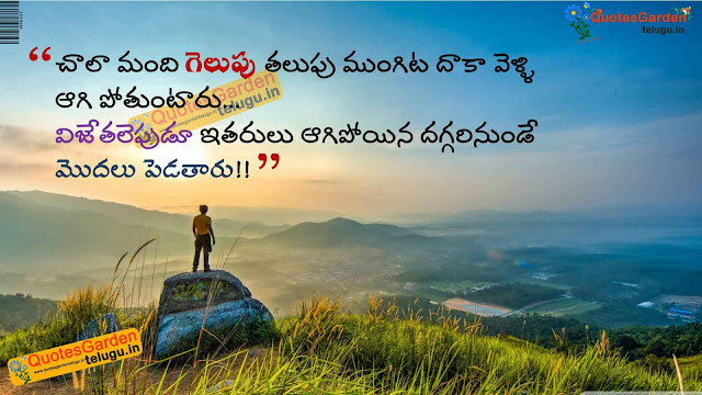 Best telugu victory quotes with hd wallpapers