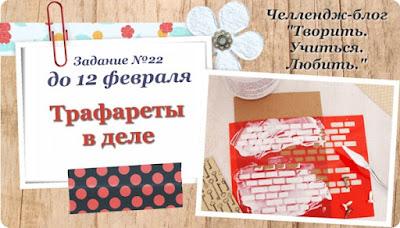 http://create-learn-love.blogspot.ru/2016/01/zadanie-22-trafarety-v-dele.html