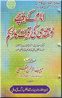 Imam Kay Peechay Muqtadi Ki Qirat Ka Hukam