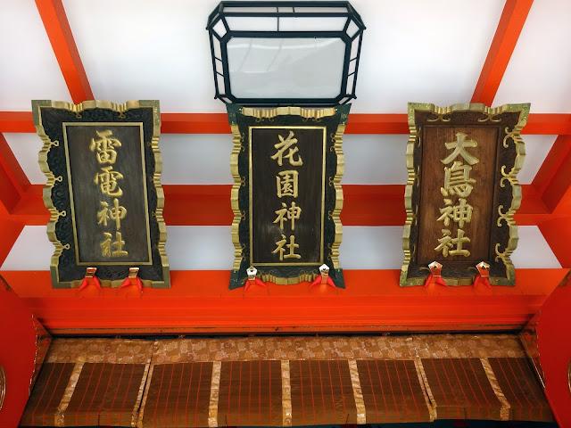 花園神社,本殿,社号額,新宿〈著作権フリー無料画像〉Free Stock Photos