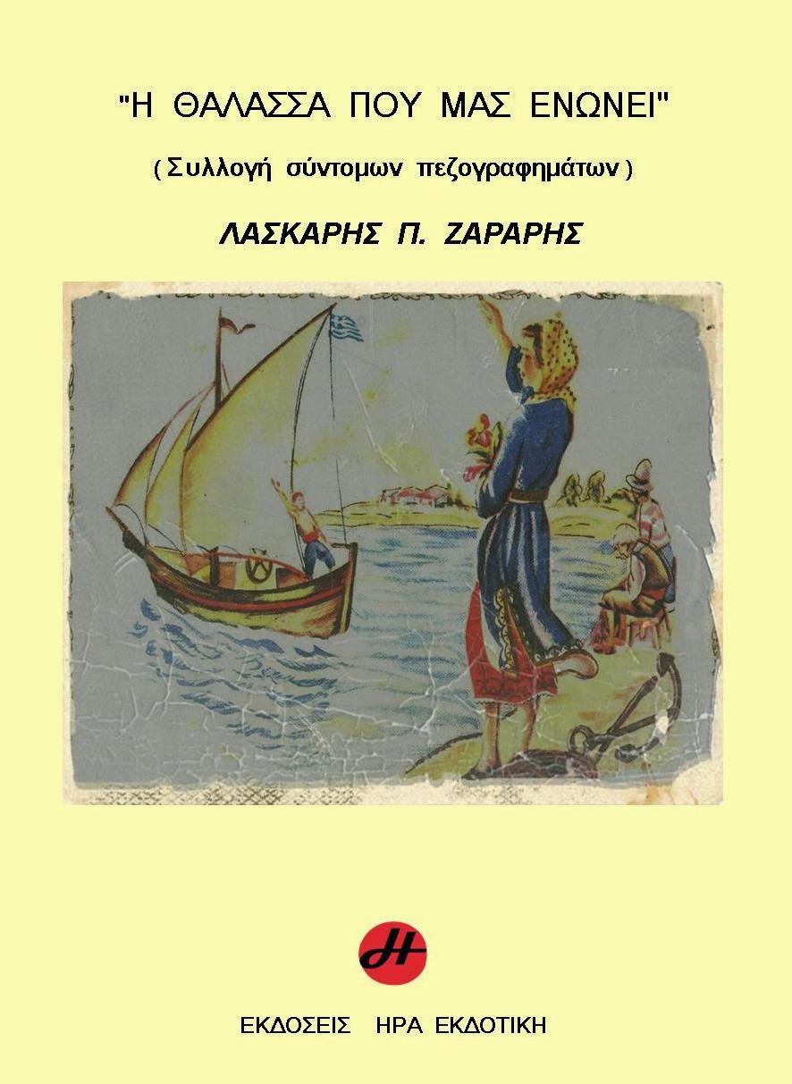 Συλλογή σύντομων ιστορικών πεζογραφημάτων.