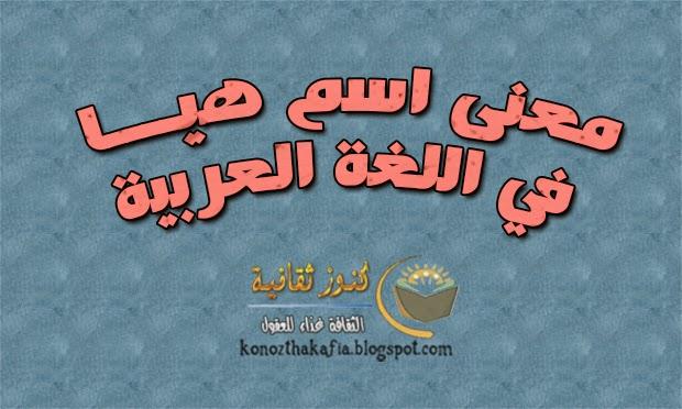معنى اسم هيا في اللغة العربية