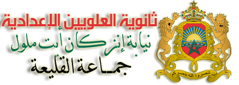 الموقع الرسمي لثانوية العلويين الإعدادية ::: نيابة إنزكان أيت ملول:::  الموسم الدراسي 2015-2014