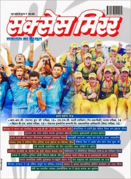 secret of success in hindi pdf