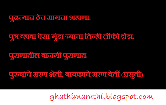 marathi mhani starting from pa5