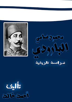 محمود سامي البارودي دراسة تاريخية - أحمد خالد