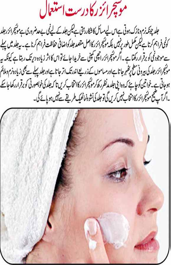 skin care tips in winter in urdu
