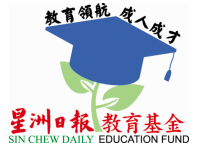Sin Chew Daily Education Fund Scholarships