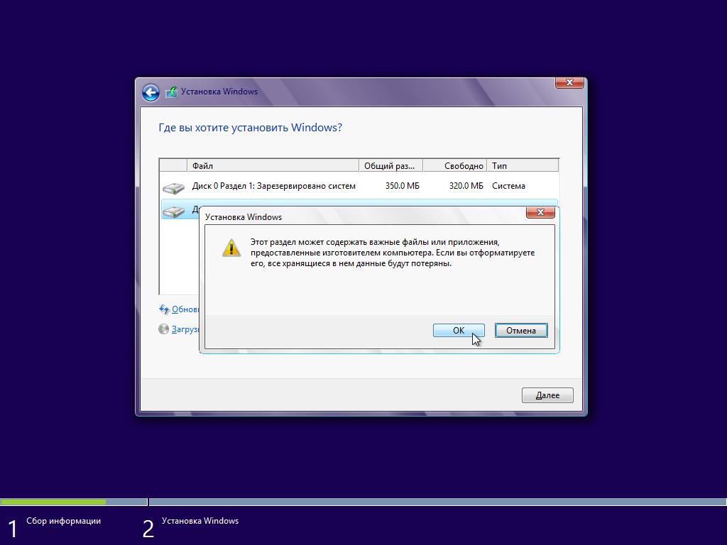 13_Установка Windows 8 - Предупреждение установщика об уничтожение данных на основном разделе.png
