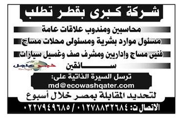 اعلان وظائف الاهرام للعمل بكبرى شركات قطـر والمقابلة خلال اسبوع من 5 / 6 / 2015