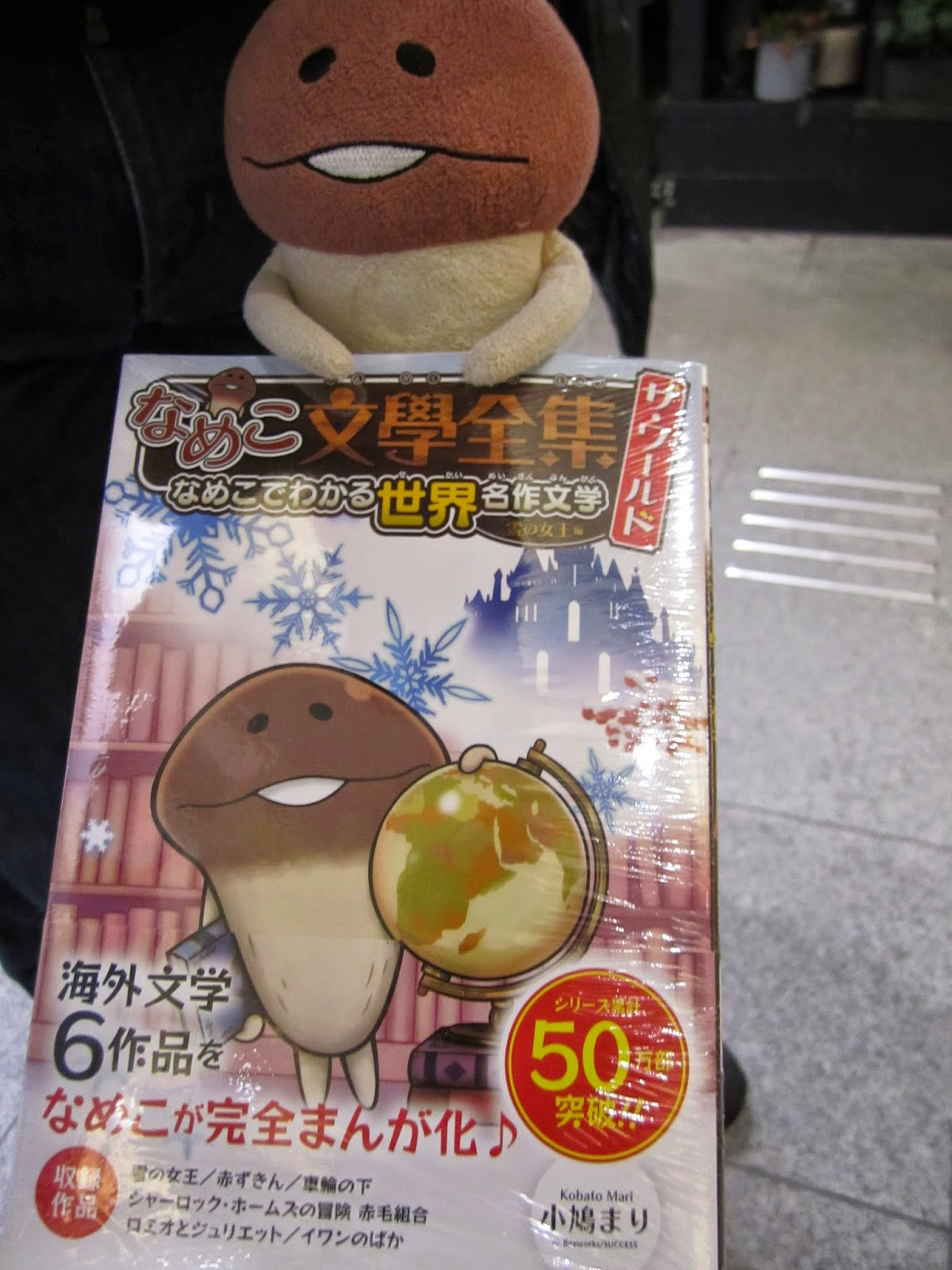 Nameko Literature Collection The World Bungaku Zenshuu