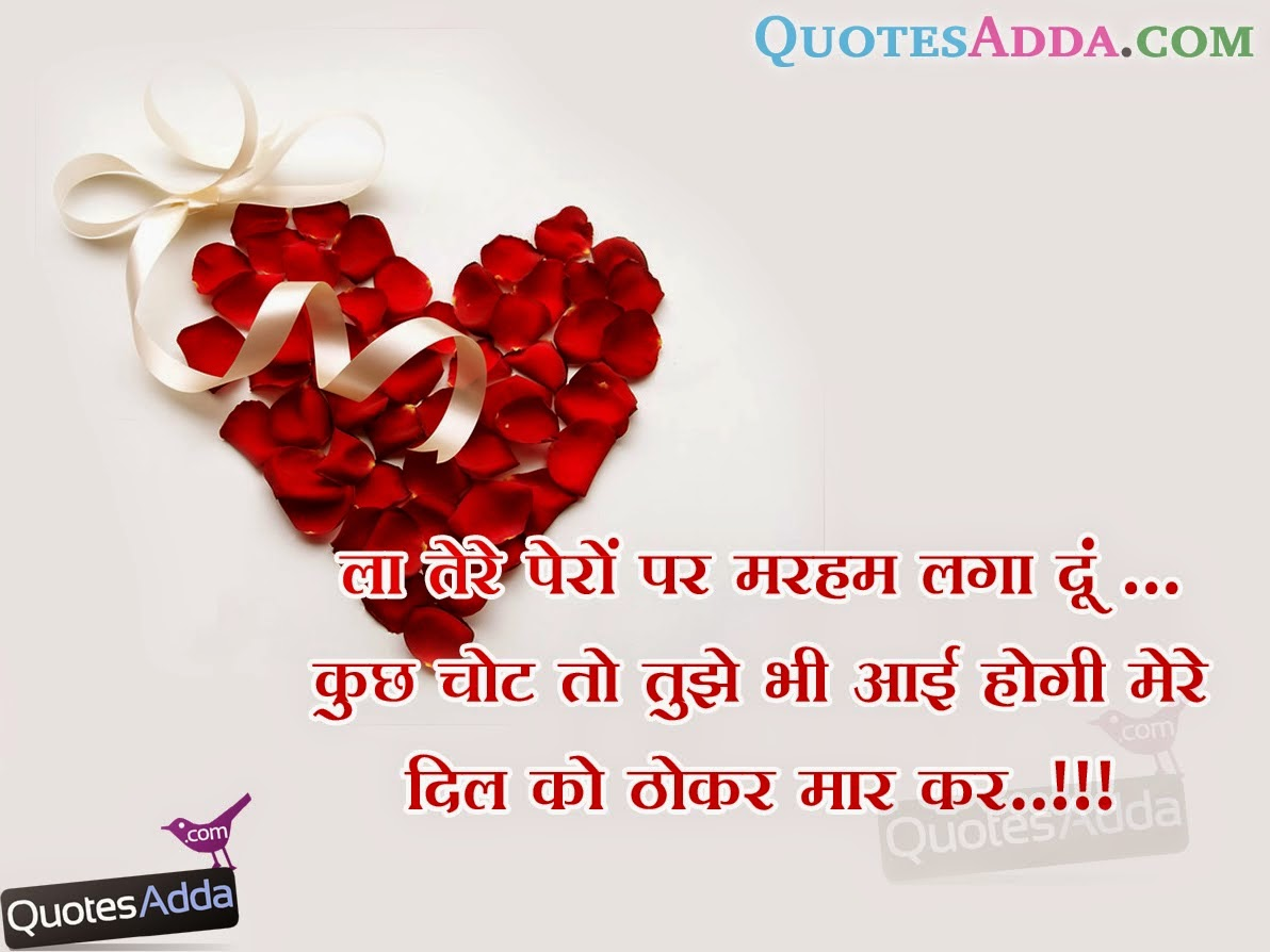 Love Wallpaper Sms : Hindi Shayari Dosti In English Love Romantic Image SMS ...