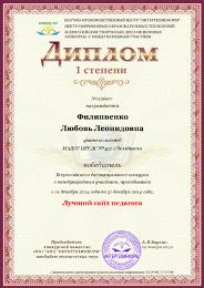 Диплом I степени - 2014 г.