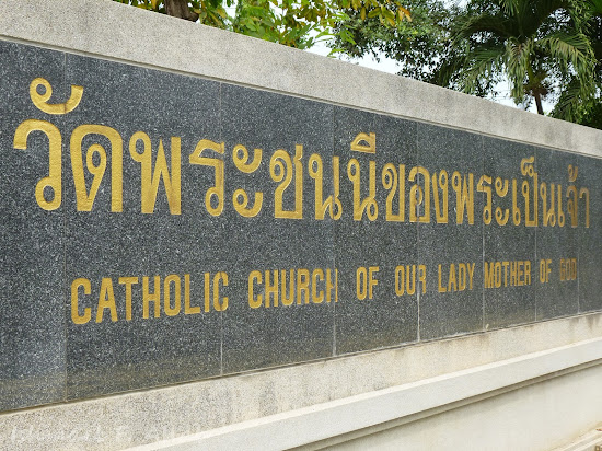 Marker of Rangsit Catholic Church