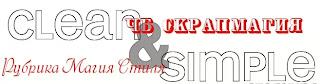 http://scrapmagia-ru.blogspot.ru/2014/11/clean.html