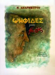 Από την Μυτιλήνη  μας ήρθε το βιβλίο του Αγωνιστή Πάνου Αναγνώστου