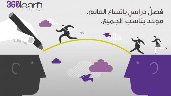 اربح من تقديم دروس عن بعد:منصة التعليم الإلكتروني 360eLearn تعلن عن انطلاق صفحة تسجيل المدرسين