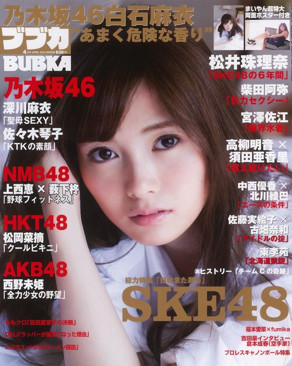 shiraishi-mai-menjadi-cover-girl-pada-majalah-bubka