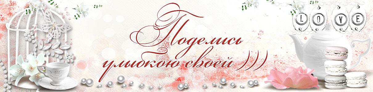 ПОДЕЛИСЬ УЛЫБКОЮ СВОЕЙ )))