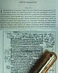 聖パウロ回心者使徒の背理法功罪