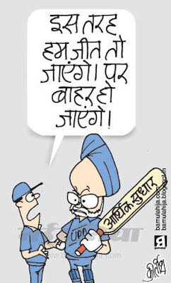 manmohan singh cartoon, FDI in Retail, economic reform cartoon, upa government, election 2014 cartoons, 20-20, T 20 worldcup, team india cartoon