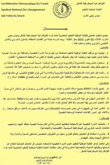 بيان الكدش سيدي الغرب