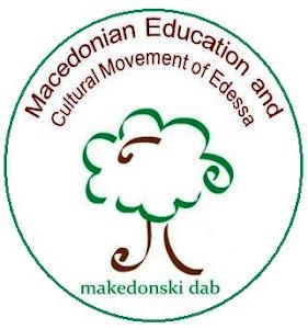 Μακεδονική Μορφωτική και Πολιτιστική Κίνηση Εδεσσας