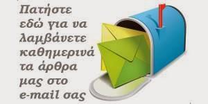 Λάβετε τα άρθρα μας στο e-mail σας