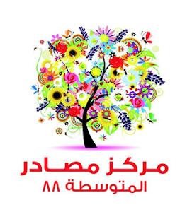 شعار مركزمصادر التعلم