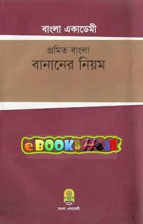 Promito Bangla Bananer Niyom by Bangla Academy