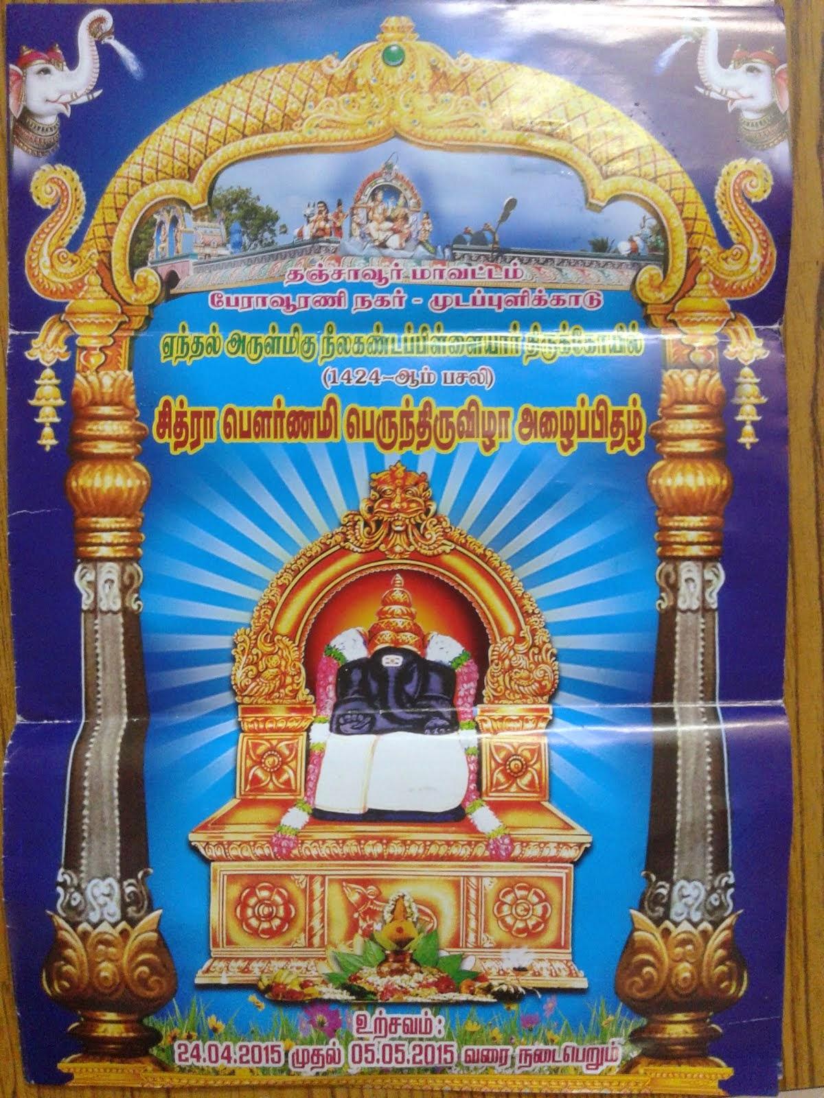 Sri Neevi
