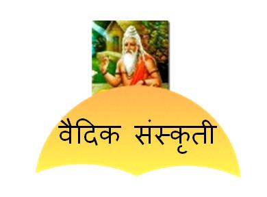 Vedic Sanskriti, वैदिक संस्कृती
