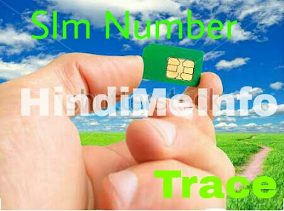 Sim number trace Hindimeinfo