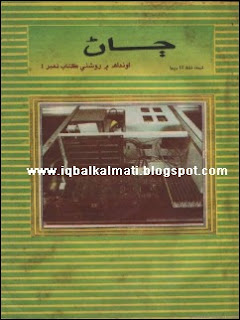 Jaann A Sindhi Book of Electronics and Computers