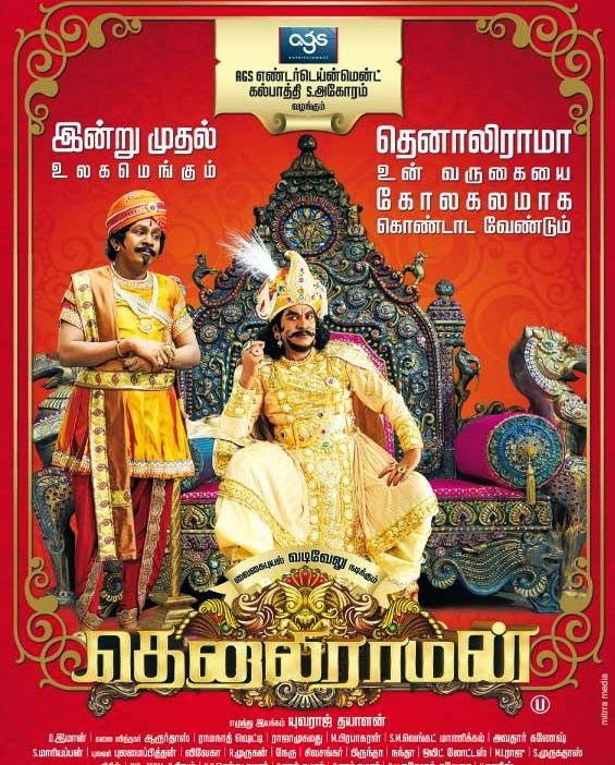 Watch Tenaliraman (2014) DVDScr Tamil Movie Watch Online Free Download