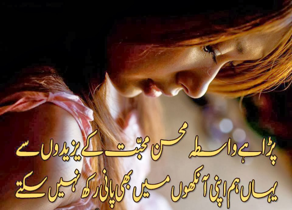 Urdu Love Poetry For Her Urdu Love Poetry Shayari