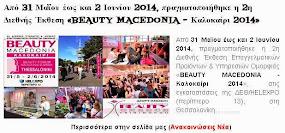 πραγματοποιήθηκε η 2η Διεθνής Έκθεση «BEAUTY MACEDONIA - Καλοκαίρι 2014
