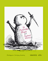 http://agrapublications.blogspot.com/2014/10/edward-gorey.html