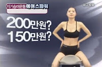 Horse Riding Fitness Ace Power Funny Korean commercial - Horse movement