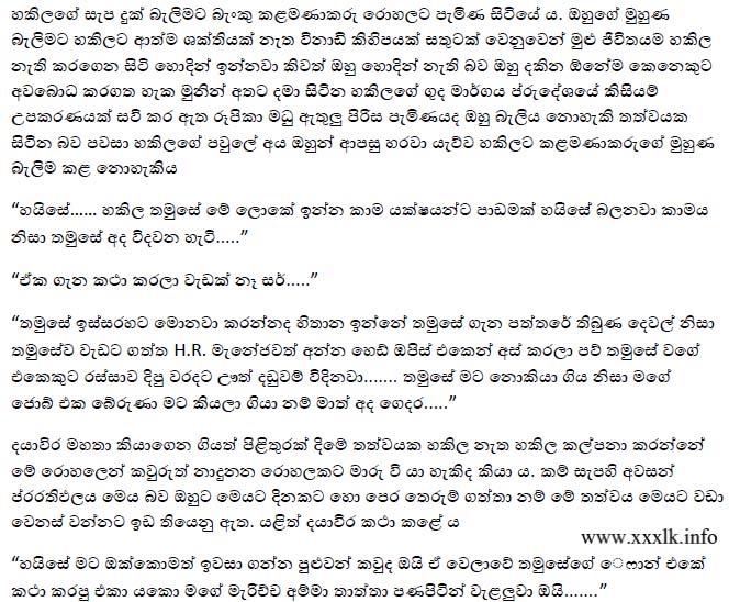 Wela Katha Sinhala Bank Job