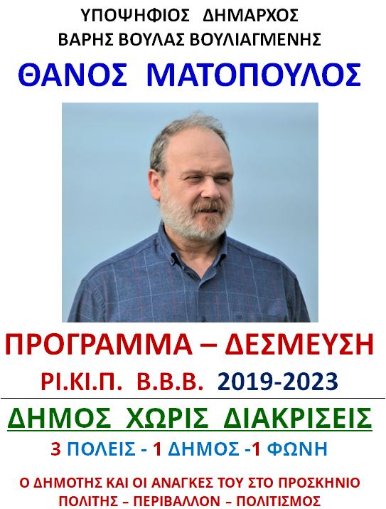 ΠΡΟΓΡΑΜΜΑ  -  ΔΕΣΜΕΥΣΗ       2019 - 2023