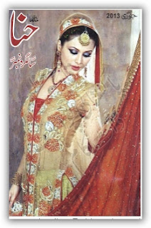 Hina Digest January 2013 pdf