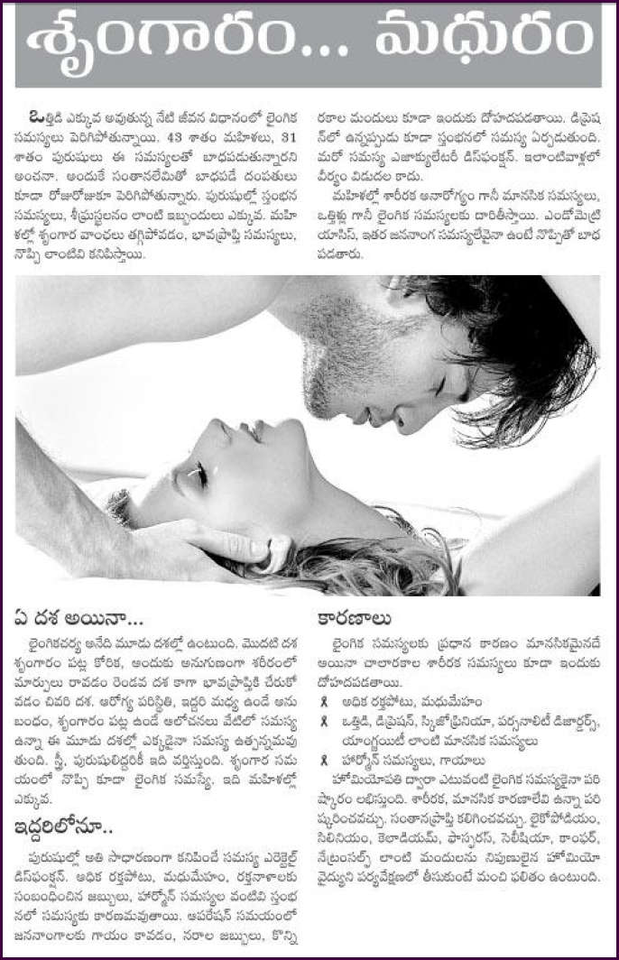 Sex Tips Telugu