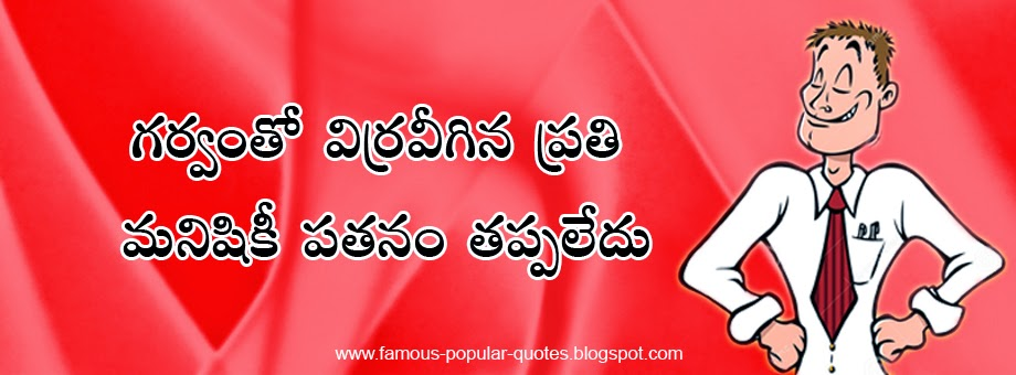 Being Proud Quotes in Telugu