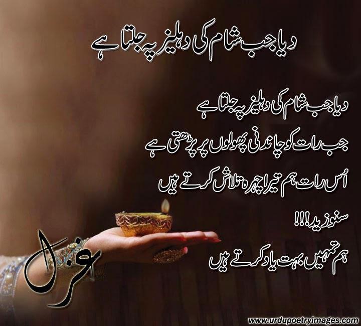 urdu yaad ghazal
